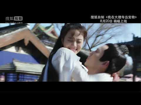 《我在大理寺當寵物》先導預告片 徐開騁 胡意璇 - YouTube
