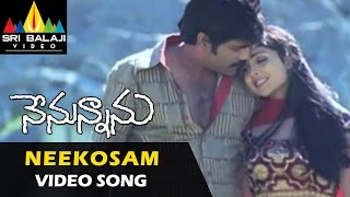 Nenunnanu Songs | Neekosam Neekosam Video Song | Nagarjuna, Aarti Aggarwal | Sri Balaji Video