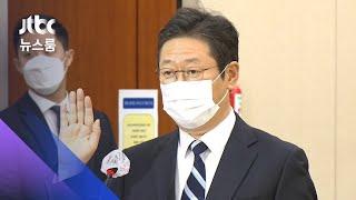 문 대통령, 황희 문체부 장관 임명…11일 임기 시작 / JTBC 뉴스룸