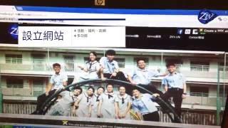 風采中學第八屆學生會ZIV政綱介紹片段