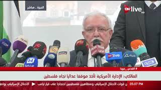 وزير خارجية فلسطين: الرئيس محمود عباس لن يلتقي نائب الرئيس الأمريكي
