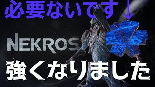 【WARFRAME】NEKROS新ビルドEN循環型【実況】