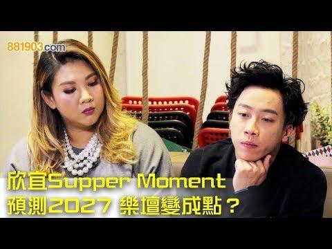 欣宜Supper Moment預測「2027」 樂壇變成點?
