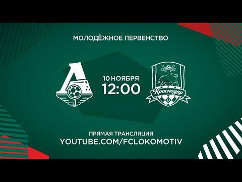 Молодёжное первенство. 16 тур. «Локомотив» – «Краснодар». Прямая трансляция