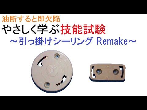 電気工事士受験・やさしく学ぶ技能~引っ掛けシーリング Remake~