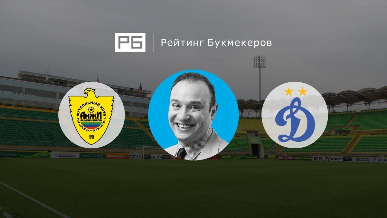 анжи-динамо 06.04.2018 матча прогноз