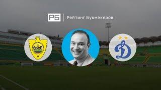 Прогноз Константина Генича:  «Анжи» — «Динамо»