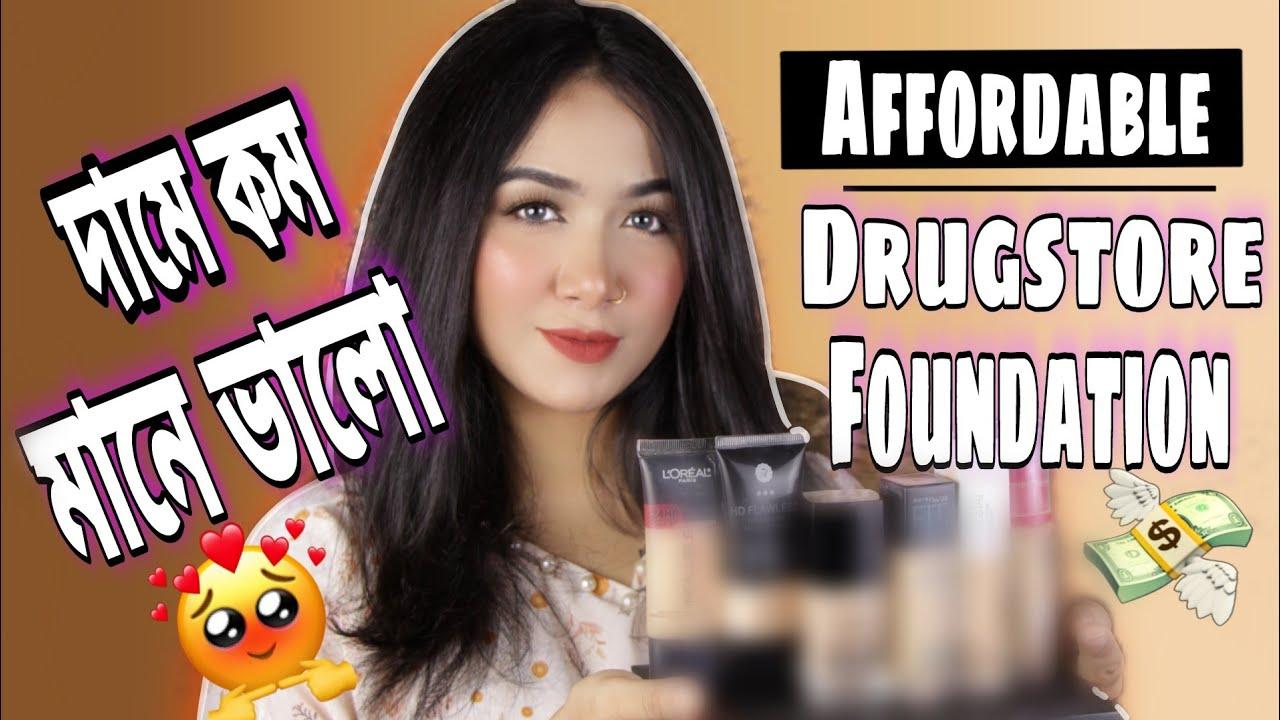 দামে কম মানে ভালো -  ৬ টি ফাউন্ডেশন 🤭   Top 6 Drugstore Foundation For Oily & Combination Skin  