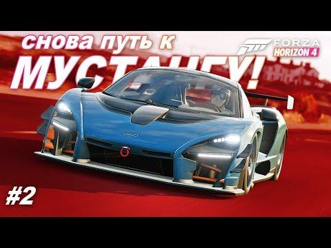 ЗАМЕС В ОНЛАЙНЕ НА ГИПЕРКАРАХ! / Forza Horizon 4 - Прохождение осеннего сезона thumbnail