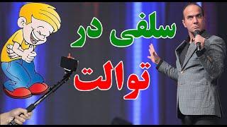 Hasan Reyvandi  Concert 2020   حسن ریوندی  لاکچری ترین توالت ها