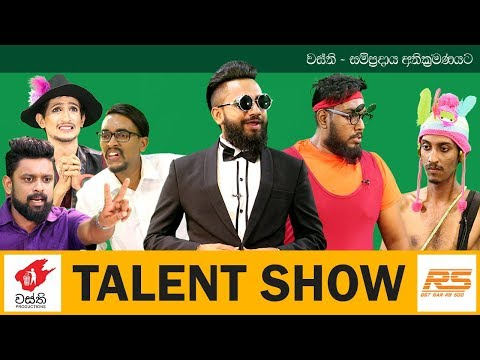 Talent Show - Wasthi Productions thumbnail