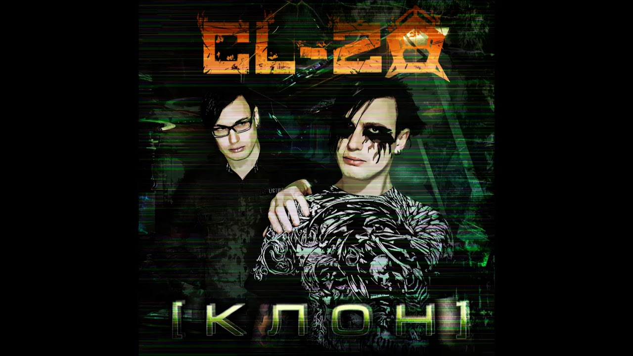 CL-20 - Никто не услышит - YouTube