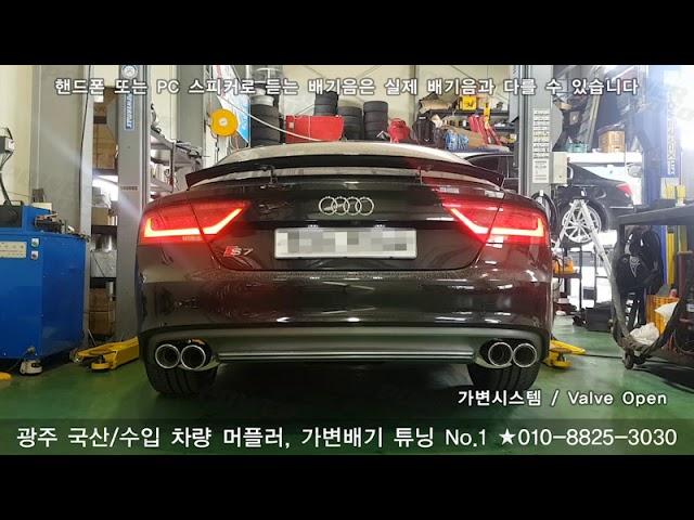 Audi S7 Custom Exhaust Sound / ??? S7 ??? ???? ??? ?? ???