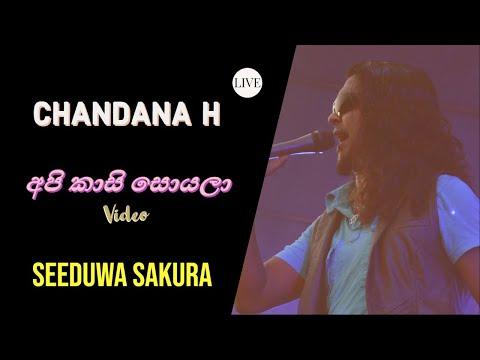 API KASI SOYALA | අපි කාසි සොයලා | CHANDANA H | SEEDUWA SAKURA | LIVE