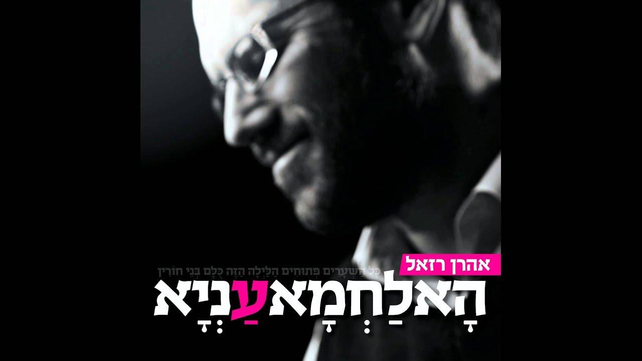 הא לחמא עניא // אהרן רזאל