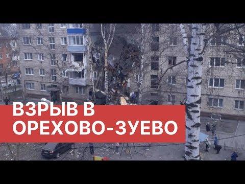 Взрыв в Орехово-Зуево. Главное. В Орехово-Зуево произошел взрыв в жилом доме