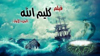 Kalem Allah Movie I فيلم سيدنا موسي عليه السلام -  كليم الله