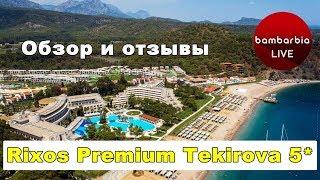 видео Отель Rixos Premium Tekirova  5* (Кемер, Турция), отзывы, цены на размещение, раннее бронирование 2018