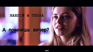 ►HARDIN & TESSA II А помнишь вечер II After/После