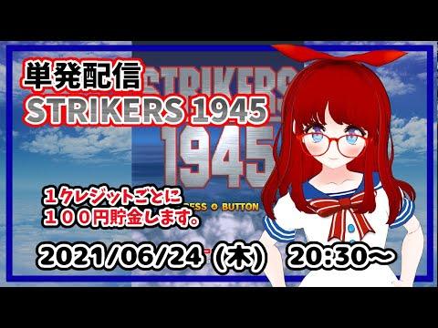【STRIKERS 1945】単発配信!です! 下手っぴですけど、がんばります!【VTuber】