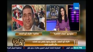 طارق أبوالسعد:الشعب المصري لازم يعرف ان الإخوان كذبوا علي الله بالدين وهم الان يكذبوا بعضهم بعض