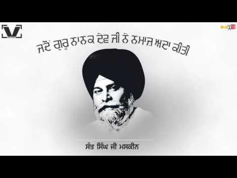 Katha Jado Guru Nanak Dev Ji Ne Nawaaz Ada Kiti - Sant Maskeen Singh Ji | V Gurbani