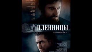 Пленницы русский трейлер