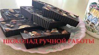 Шоколад ручной работы/натуральный шоколад