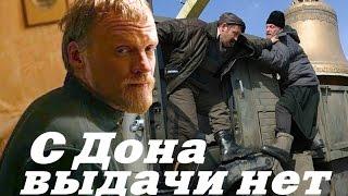 С Дона выдачи нет. 2006. Русские фильмы онлайн!