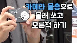 [몰카] 물총카메라로 몰래 쏘고 모른척하기 몰래카메라 Camera Shaped Water Gun Prank in Korea ㅣ 수상한녀석들