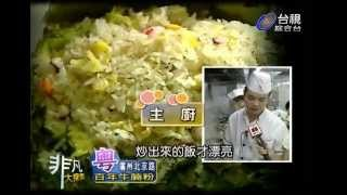 非凡大探索_廣州北京路_百年牛腩粉