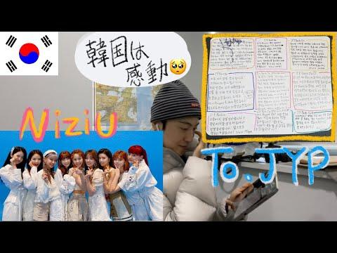 韓国人が感動したNiziUからJYParkへの韓国語メッセージ