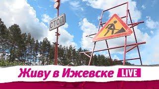 Живу в Ижевске 25.06.2018