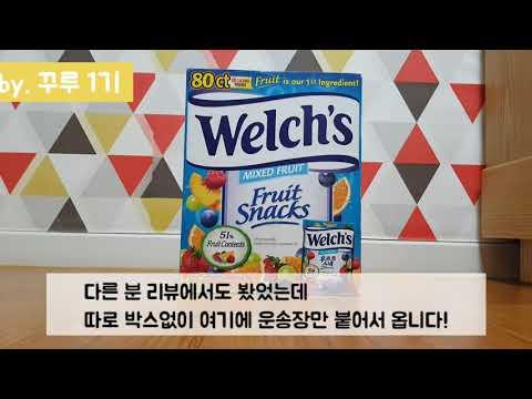 [꾸루 1기] 웰치스젤리 믹스드 후르트 2kg (약 80봉) 리뷰!