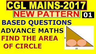 SSC CGL MAINS NEW PATTERN QUESTIONS-1|ADVANCED LEVEL MATHS AS PER LATEST PATTERN IN CGL MAINS 2017