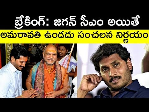 Amaravathi Will Be Vanish If Jagan Mohan Reddy Become CM | T