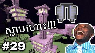 ព្រលឹងហោះទៅញុំព្រលិត ទម្រាំរកស្លាបបាន!!! 😲 Minecraft Part 29