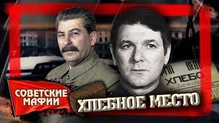Хлебное место. Советские мафии | Центральное телевидение