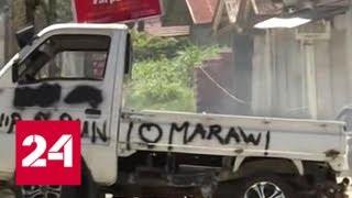 Главарей ИГИЛ уничтожили в захваченном городе на Филиппинах - Россия 24