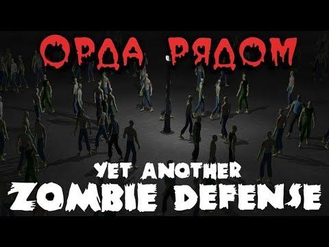 Нас окружила орда зомби - Yet Another Zombie Defense HD стрим