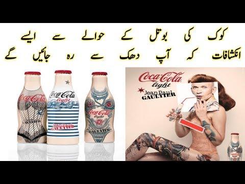 The Untold truth of Coca Cola   post4U