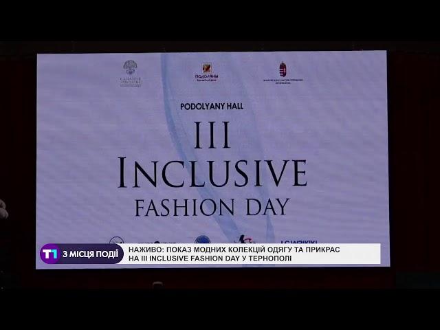 НАЖИВО | Показ модних колекцій одягу на ІІІ Inclusive fashion day