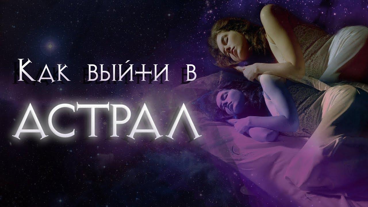 Попасть в астрал через сон самопроизвольно
