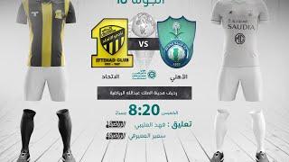 مباشر القناة الرياضية السعودية | الأهلي VS الاتحاد (الجولة الـ18)