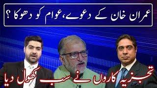 Sawal To Hoga   Imran Khan Claims Reality   10 June 2018   Neo News