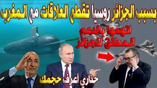 بسبب الجزائر روسيا تسحب سفيرها من المغرب وتقطع علاقاتها الدبلوماسية بعد أن اتهـ مها بدعم الجزائر