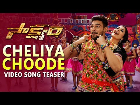 Cheliya Choode Video Song Teaser | Saakshyam | Bellamkonda Sai Sreenivas | Pooja Hegde
