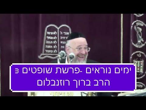 הרב רוזנבלום שופטים הרצאה ברמה גבוהה על פרשת שופטים 3 הרב ברוך רוזנבלום