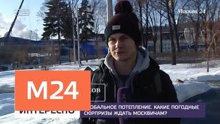 Смотреть видео Какие погодные сюрпризы ждать москвичам - Москва 24 онлайн