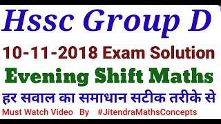 Hssc Group D Exam Solution 10-11-2018